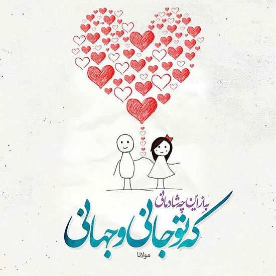 اشعار عاشقانه شاد مولانا