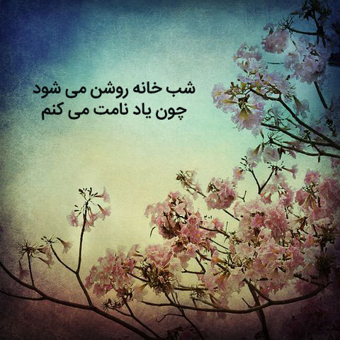 غزل های مولانا در مورد عشق