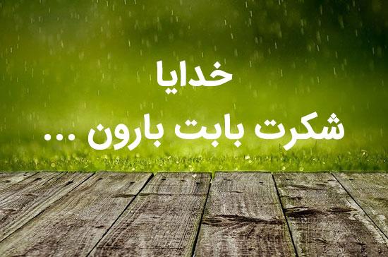 عکس خدایا شکرت بابت باران