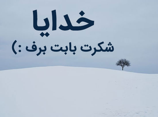 عکس نوشته خدایا شکرت بابت برف