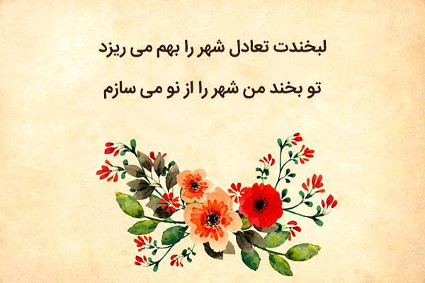 متن شعر شاد عاشقانه برای همسر