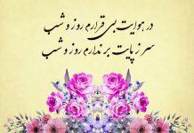 زیباترین اشعار بلند عاشقانه و غمگین برای همسر و عشق