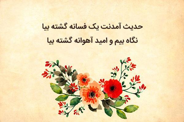 شعر بلند غمگین و عاشقانه