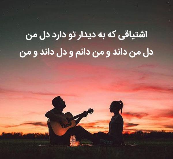 شعر عاشقانه مولانا