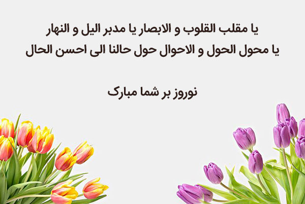 عکس تبریک عید نوروز رسمی