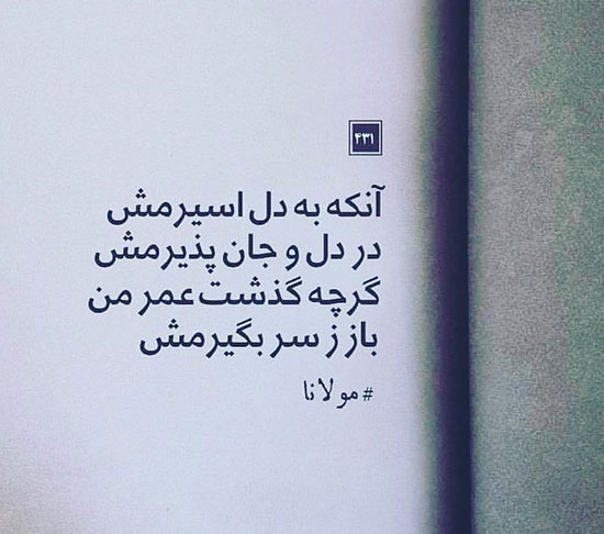غزل عاشقانه زیبا از مولانا