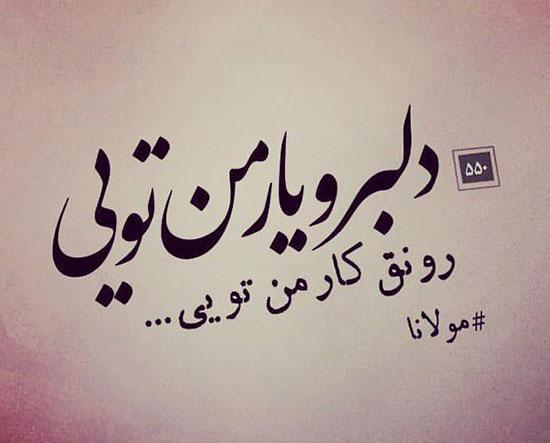 زیباترین غزل های عاشقانه مولانا