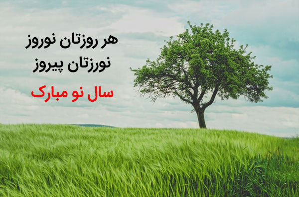 متن تبریک عید نوروز 98