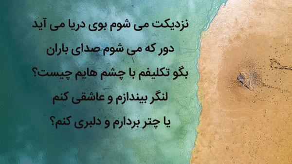 متن عاشقانه ادبی درباره دریا و ساحل