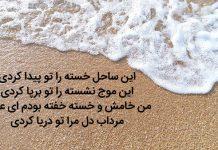 شعر عاشقانه غمگین درباره دریا و ساحل