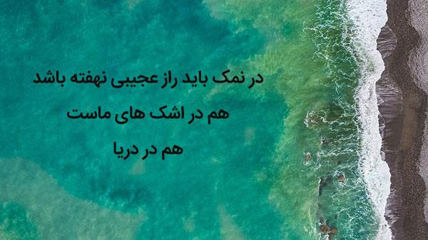 جملات عاشقانه و زیبا درباره دریا