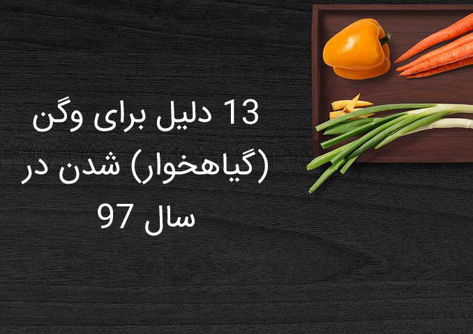 13 دلیل برای وگن (گیاهخوار) شدن در سال 97