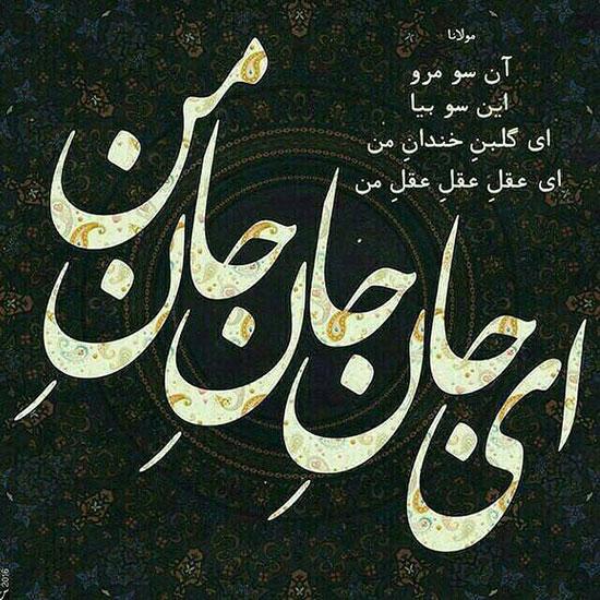 اشعار تصویری عاشقانه مولانا