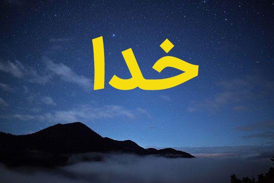 تصویر اسم خدا