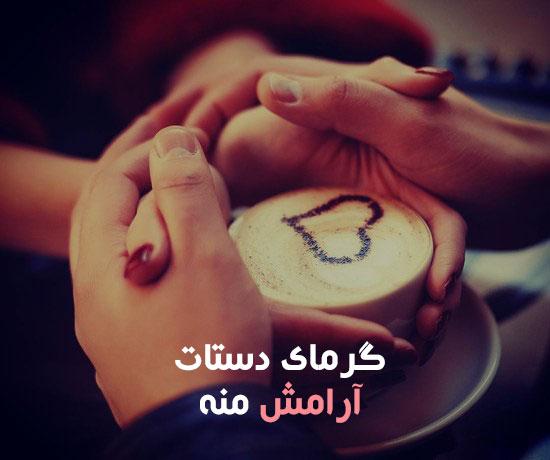 شعر عاشقانه زیبا و کوتاه برای عشقم