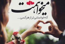 شعرهای عاشقانه زیبا و رمانتیک