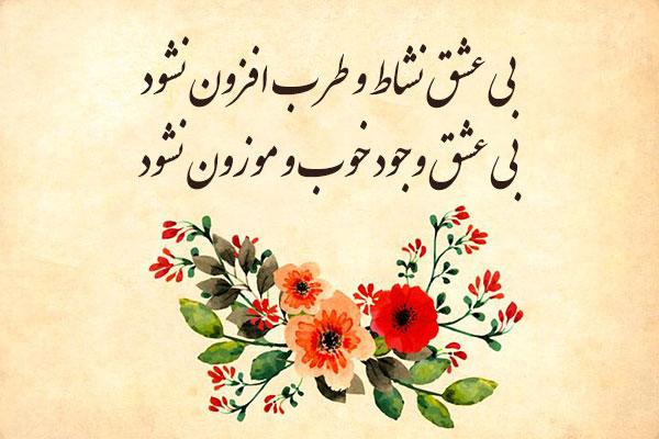 عکس نوشته های عاشقانه مولانا
