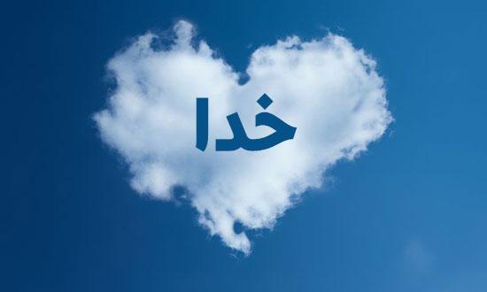 عکس نوشته اسم خدا در قلب