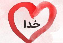 عکس اسم خدا در قلب برای پروفایل