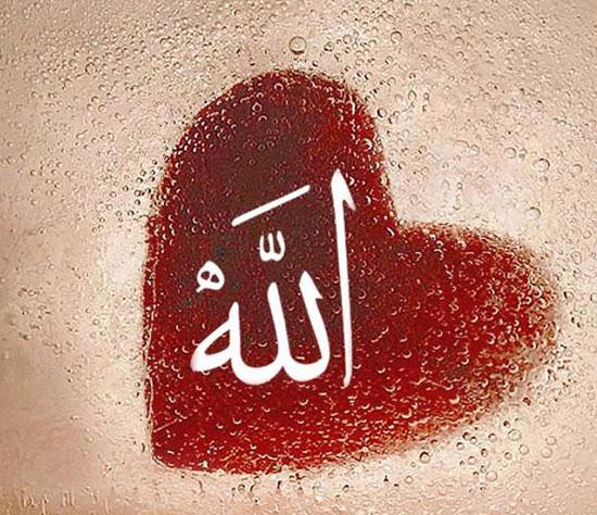 عکس نوشته الله در قلب