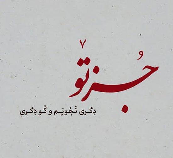 عکس نوشته دو بیتی های کوتاه و عاشقانه مولانا