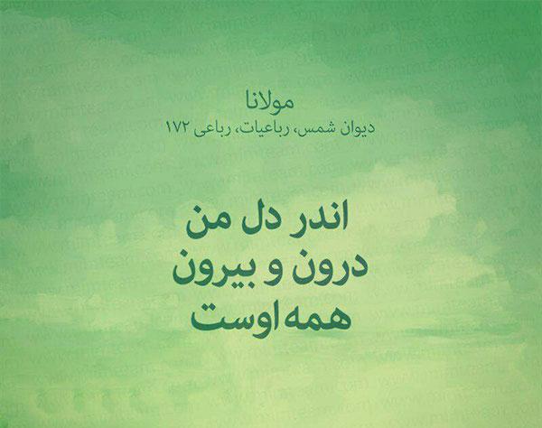 عکس نوشته رباعیات عاشقانه مولانا