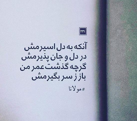 عکس نوشته سخنان عاشقانه مولانا