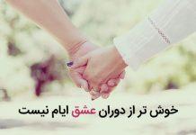 عکس نوشته شعر عاشقانه سعدی