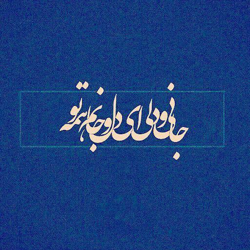 عکس نوشته عاشقانه مولانا