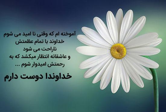 عکس نوشته معنوی زیبا برای پروفایل