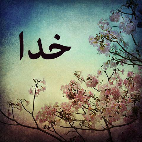 عکس نوشته نام خداوند برای پروفایل