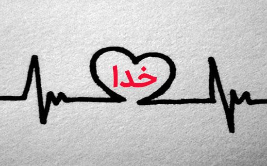 عکس پروفایل اسم خدا در قلب زیبا و خاص