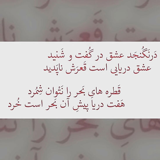 عکس پروفایل اشعار عاشقانه عارفانه مولانا