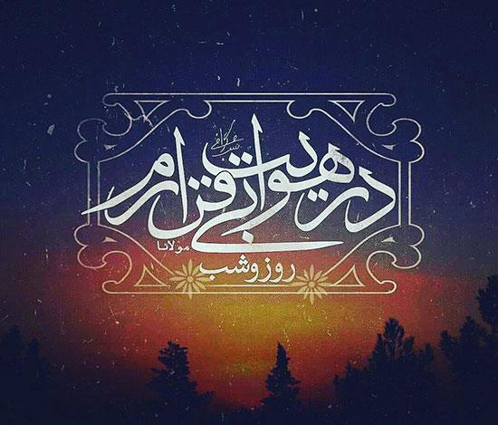 عکس پروفایل اشعار عاشقانه مولانا