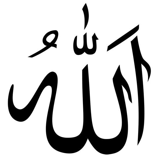 عکس الله برای تصویر زمینه با کیفیت بالا