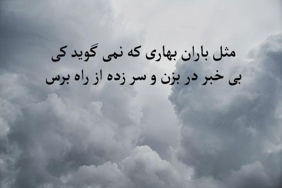 اشعار تک بیتی بارانی