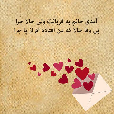 اشعار عاشقانه شهریار