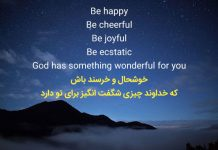 شعر و متن های کوتاه انگلیسی در مورد خداوند با ترجمه فارسی