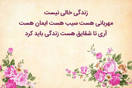 شعر سهراب سپهری در مورد زندگی