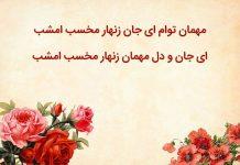 شعر شب قدر مولانا
