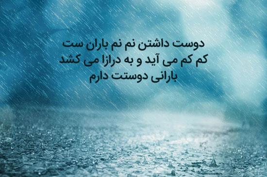شعر کوتاه عاشقانه درباره باران