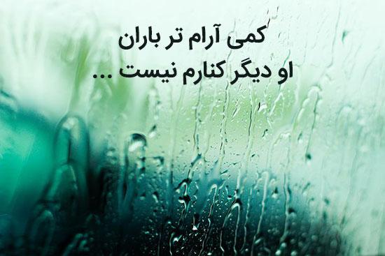 شعر عاشقانه باران و دلتنگی