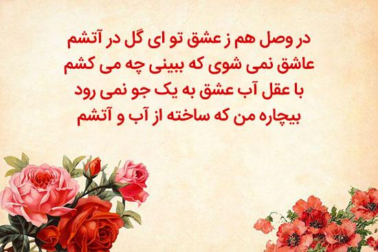 شعر عاشقانه شهریار