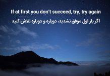ضرب المثل های انگلیسی در مورد موفقیت