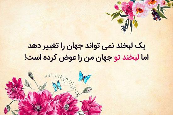 متن ادبی لبخند تو