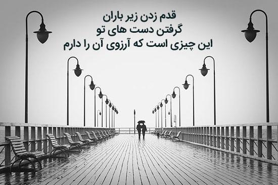 متن عاشقانه قدم زدن زیر باران