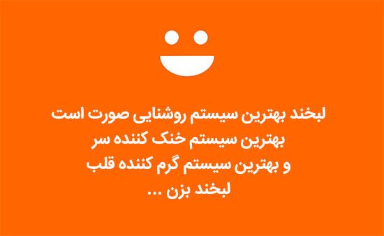 متن زیبا در مورد لبخند زدن