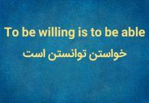 ضرب المثل و جملات انگلیسی زیبا درباره تلاش و کوشش با ترجمه فارسی