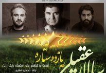 دانلود آهنگ تیم ملی فوتبال ایران در جام جهانی 2018