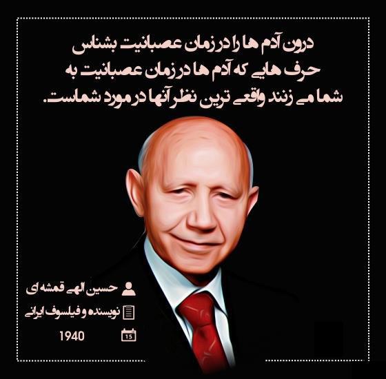 سخنان زیبا از بزرگان و مشاهیر ایران